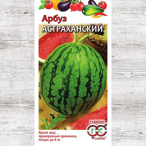 Арбуз Астраханский Гавриш изображение 1 артикул 71000