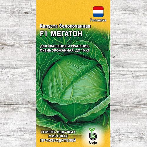 Капуста белокочанная Мегатон F1 Гавриш изображение 1 артикул 65012