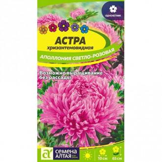 Астра Аполлония светло-розовая Семена Алтая изображение 5