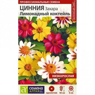 Цинния Захара Лимонадный коктейль, смесь окрасок Семена Алтая изображение 3