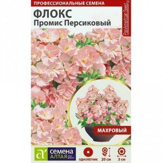Флокс Друммонда Промис персиковый Семена Алтая изображение 8