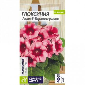 Глоксиния Аванти персиково-розовая F1 Семена Алтая изображение 4