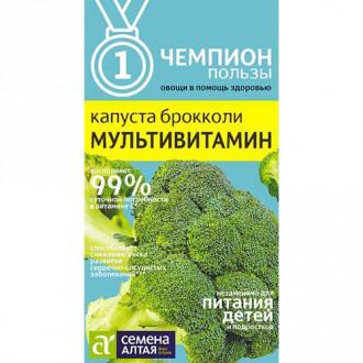 Капуста брокколи Мультивитамин Семена Алтая изображение 5