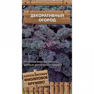 Капуста листовая Фиолетовое кружево Поиск изображение 8