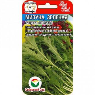 Капуста японская Мизуна зеленая Сибирский сад изображение 7