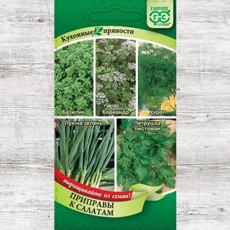 Кухонные пряности к овощам и салатам, смесь сортов Гавриш изображение 5