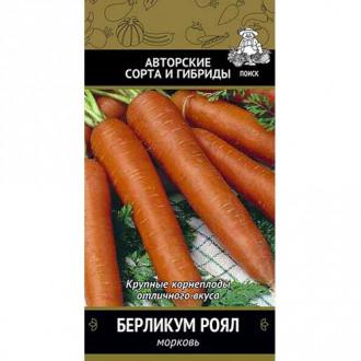 Морковь гранулированная Берликум Роял Поиск изображение 6