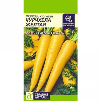 Морковь Чурчхела желтая Семена Алтая изображение 4