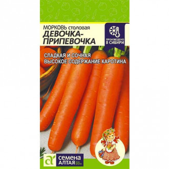 Морковь Девочка-припевочка Семена Алтая изображение 1