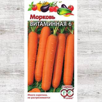 Морковь Витаминная 6 Гавриш изображение 4
