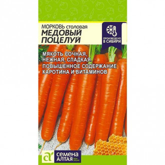 Морковь Медовый поцелуй Семена Алтая изображение 3