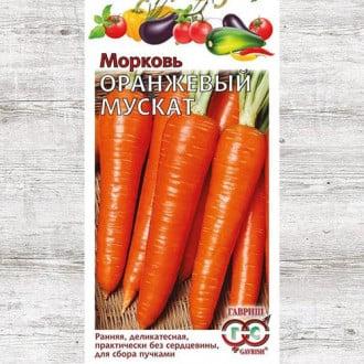 Морковь Оранжевый мускат Гавриш изображение 4