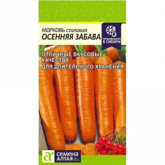 Морковь Осенняя забава Семена Алтая изображение 6