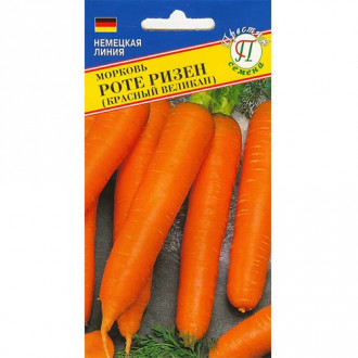 Морковь Роте-ризен Престиж изображение 5