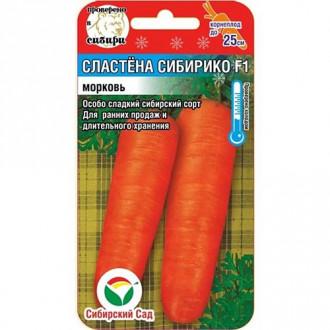 Морковь Сластена Сибирико F1 Сибирский сад изображение 4