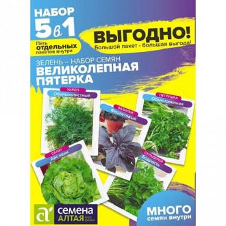 Набор зелени Великолепная пятерка, смесь сортов Семена Алтая изображение 1