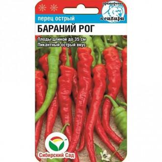 Перец острый Бараний рог Сибирский сад изображение 4