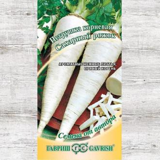 Петрушка корневая Сахарный рожок Гавриш изображение 7