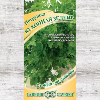 Петрушка листовая Кухонная зелень Гавриш изображение 2