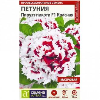 Петуния Пируэт Пикоти красная F1 Семена Алтая изображение 2