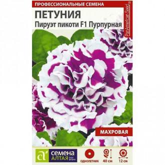 Петуния Пируэт Пикоти пурпурная F1 Семена Алтая изображение 8