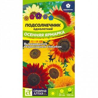 Подсолнечник декоративный Осенняя ярмарка, смесь окрасок Семена Алтая изображение 8