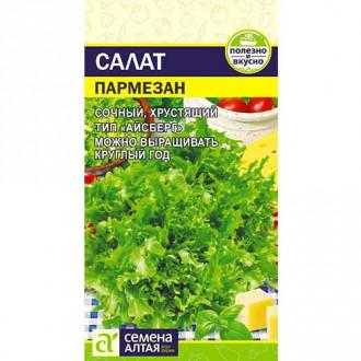 Салат листовой Пармезан Семена Алтая изображение 4