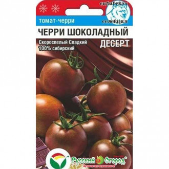 Томат черри Шоколадный десерт Сибирский сад изображение 1