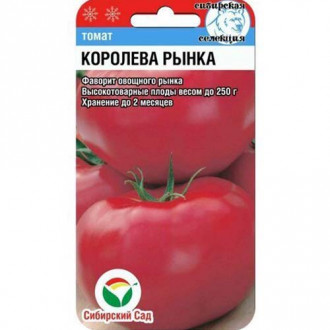 Томат Королева рынка Сибирский сад изображение 7