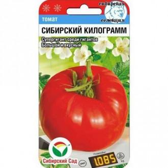 Томат Сибирский килограмм Сибирский сад изображение 1