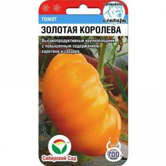 Томат Золотая Королева Сибирский сад изображение 6