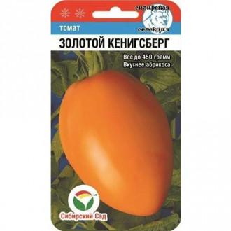 Томат Золотой Кенигсберг Сибирский сад изображение 3