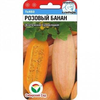 Тыква Розовый банан Сибирский сад изображение 1
