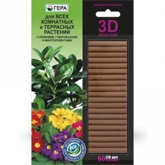 Удобрение Гера 3D палочки для всех комнатных и террасных растений изображение 4