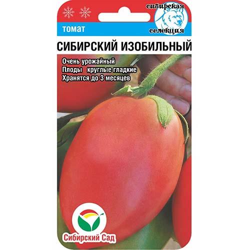 Томат Сибирский изобильный Сибирский сад изображение 1 артикул 65411