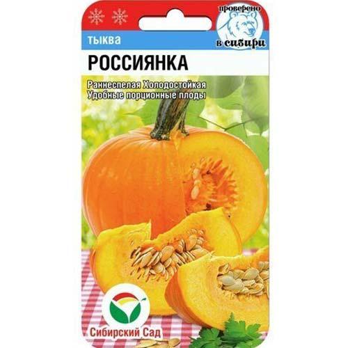 Тыква Россиянка Сибирский сад изображение 1 артикул 65422